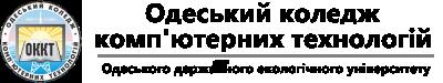 Одеський коледж комп'ютерних технологій ОДЕКУ Logo